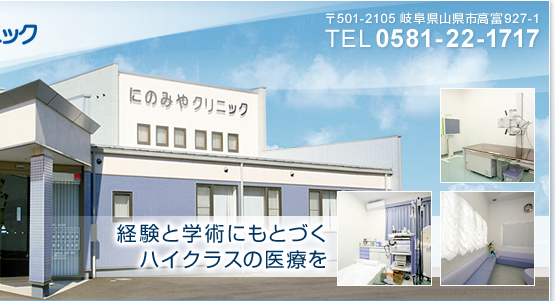 HOME 内視鏡検査 内科 岐阜県